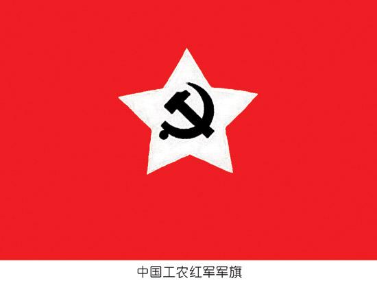 组图:新中国成立以前 我党不同历史时期的旗帜(8)